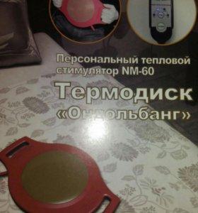 """Термодиск """"Ондольбанг"""""""