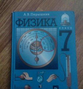 Учебник Физика 7 класс