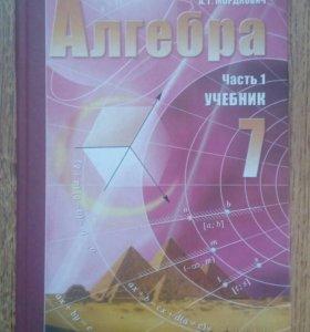 Учебник Алгебра 7 класс А. Г. Мордкович