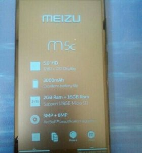 Meizu m5c