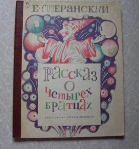 1972 Рассказ о четырех братцах (книги для детей)