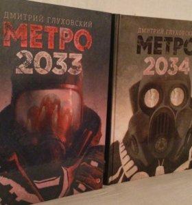 Гуховский Метро 2033.2034.2035