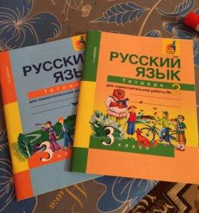 Русский язык тетрадь для самостоятельных работ 3 к