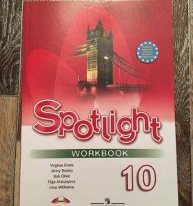 Рабочая тетрадь английский язык 10 класс