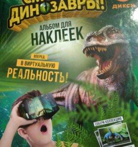 """Меняюсь наклейками """"смотри динозавры"""" из дикси"""