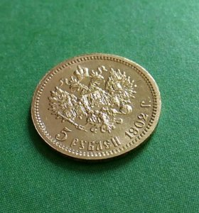 5 рублей 1902 года (АР) Люкс!