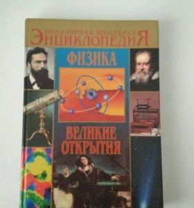 Энциклопедия Физика. Азерников В.