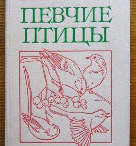 Певчие птицы. Книга.