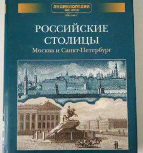 Энциклопедия Российские столицы Москва и СПб