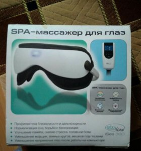 SPA-массажер для глаз iSee 360