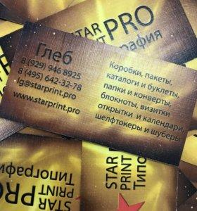 Бумажные пакеты, коробки, папки, визитки, буклеты