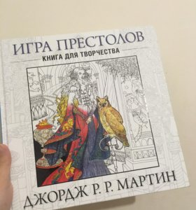 Книга раскраска «Игра Престолов»