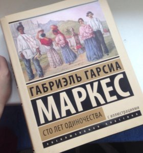"""Книга """"100 лет одиночества"""" Маркес. Подарочное изд"""