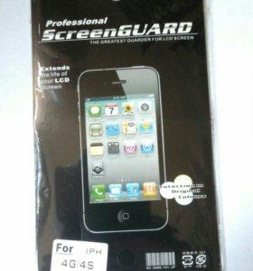 Защитная пленка для экрана iPhone 4 4g 4s