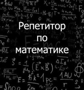 Репетитор по математике (5-9 классы)