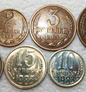 Монеты 1983 г.СССР