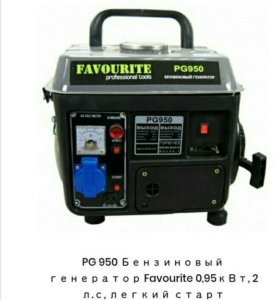 Бензогенератор 950вт