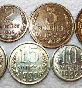 Монеты 1982 г.СССР