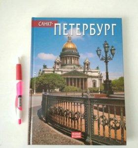 Книга Санкт-Петербург