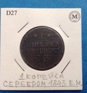 Монета 1 копейка серебром 1843 г
