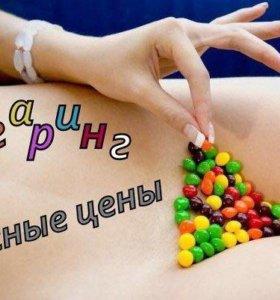Шугаринг(сахарная депиляция)