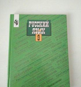 Учебник Русский язык 9 класс
