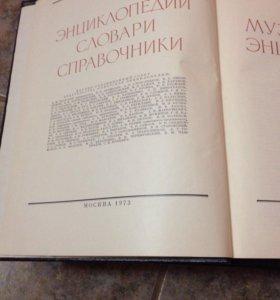 Музыкальная энциклопедия 6 томов