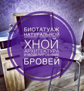 Биотатуаж бровей и ресниц,окрашивание проф.краской