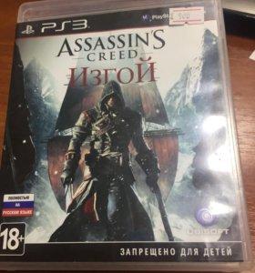 Assassin's изгой, обмен