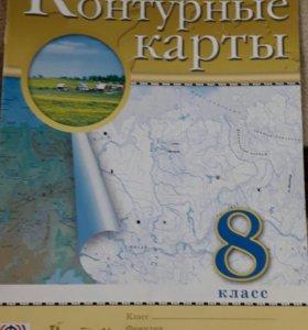 Контурная карта 8 класс