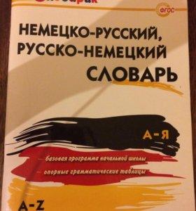 Русско-немецкий словарь (школьный)