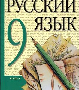 Репетиторство. Русский язык