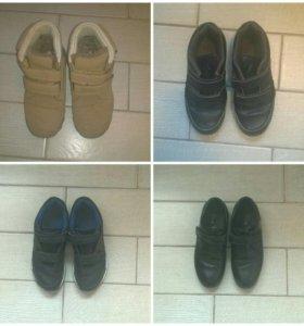Обувь на мальчика р33