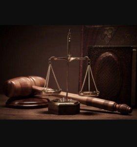 Юридическая помощь, услуги адвоката.