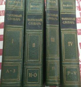 Книги Толковый словарь