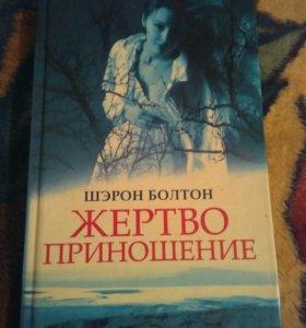 """Книга """"жертво приношение"""""""
