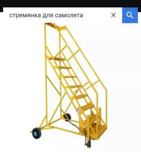 Стремянка авиационная 3 м