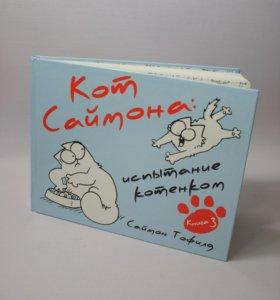 Кот Саймона: Испытание котёнком. Книга 3.