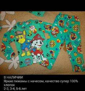 Новые тёплые пижамы в ассортименте