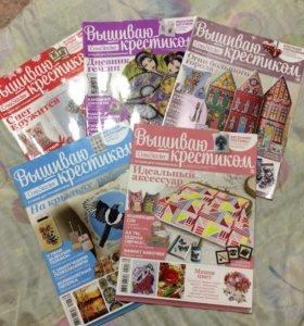 Журналы «Вышиваю крестиком» каждый по 50 рублей