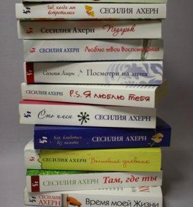 11 книг в мягкой обложке. Сесилия Ахерн. Новые