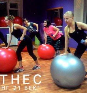 Фитнес в мини-группах