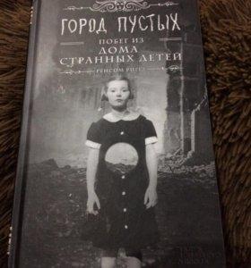 Книга «Побег из дома странных детей»