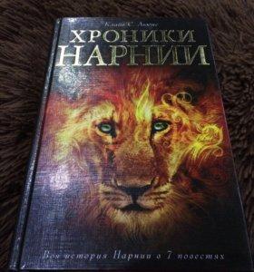 Книга «Хроники Нарнии»