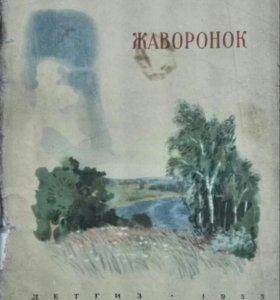 Жаворонок. Стихи и рассказы русских писателей