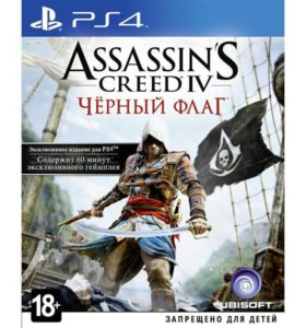 GOD OF WAR и Assassin's Creed lV