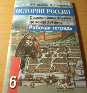 Р. т. По истории. ФГОС. За 6 класс (не исписанная)