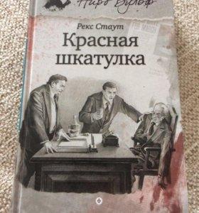 """Рекс Стаут """"КРАСНАЯ ШКАТУЛКА"""""""