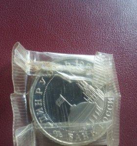 1 рубль 1993г юбилейный