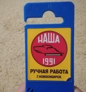 Удавка. (Возможен торг до 100 - 90 руб.)